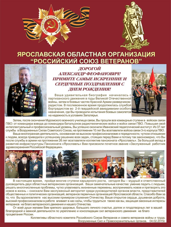 Поздравление ветеранам вооруженных сил