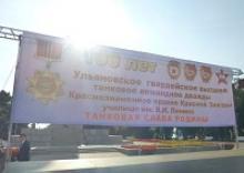 100 лет Ульяновскому гвардейскому высшему танковому командному дважды Краснознаменному ордена Красной Звезды училищу имени В.И. Ленина