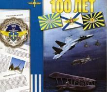 100-летие морской авиации России отметили ветераны-калининградцы