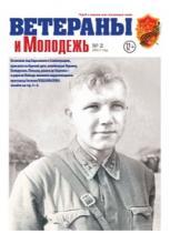 """Газета """"Ветераны и молодежь"""" / №2, 2017 г."""