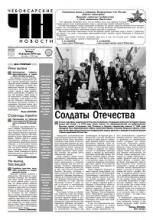 """""""Чебоксарские новости"""" / №20, 2018 г."""