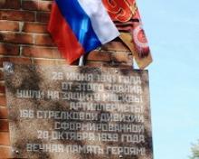 В Томске открыли мемориальную доску, посвященную памяти  166-й стрелковой дивизии