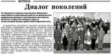 Газета Чувашского государственного университета имени И. Н. Ульянова о совместных мероприятиях с ветеранами республики