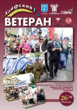 "Журнал ""Хайфский Ветеран"", № 26, 2016 год"