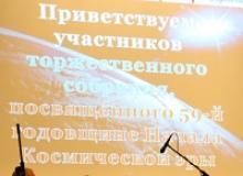 Делегация Российского Союза ветеранов участвовала в торжественном собрании общественности Москвы, посвящённом 59-й годовщине запуска Первого в мире искусственного спутника Земли