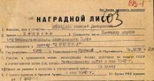Скорбная хроника аэродрома специального назначения №5, составленная Михаилом Сергеевичем Переславцевым