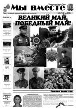 """Газета """"Мы вместе"""" / №2, 2018 г."""