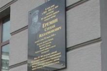 Усилиями активистов Нижегородской областной организации увековечена память командира 20-го стрелкового корпуса генерал-майора С. И. Ерёмина и павших в боях при защите Отечества