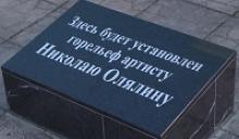 Активисты Вологодского регионального отделения Российского Союза ветеранов приняли участие в открытии закладного камня будущего горельефа актеру Николаю Олялину