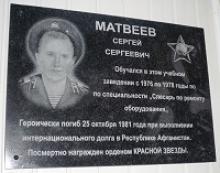Открыта мемориальная доска Сергею Матвееву в Переславском техникуме сферы услуг
