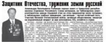 """""""Пенсионер Чувашии"""" о ветеране Александре Васильевиче Рыбакове"""