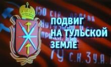 """Общественности представлена  книга Е. М. Давыдова и В.И. Ксенофонтова """"Подвиг на тульской земле"""""""