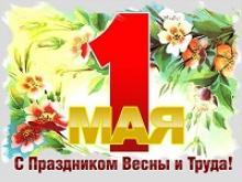 Поздравление с Праздником Весны и труда