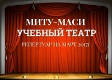 Пресс-секретарь Московской финансово-юридической академии Екатерина Савельева приглашает ветеранов на  спектакли студенческого театра