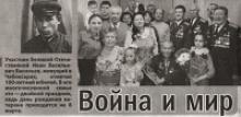 Фронтовику Ивану Васильевичу Васильеву из Чувашии 100 лет