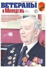"""Газета """"Ветераны и молодежь"""" / №1, 2017 г."""