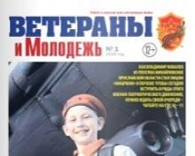 """Журнал """"Ветераны и молодежь"""" / №1, 2018 г."""