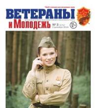 """Газета """"Ветераны и молодежь"""" / №3, 2016 г."""