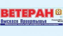 """Газета """"Ветеран Омского Прииртышья"""" №5 от 31 августа 2017 года"""