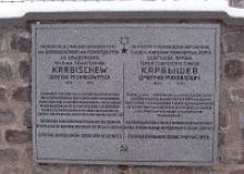 Вечер памяти Героя Советского Союза Дмитрия Михайловича Карбышева в средней школе № 2 города Твери