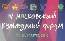 О 4–м Московском культурном форуме
