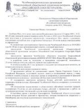 Сообщение из Челябинска