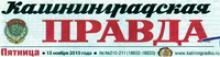 """Калининградская правда"" / №№210-211, 2015 г."