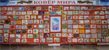 "Оренбургский ""Ковёр мира"""
