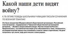 "Газета ""Советская Чувашия"" / №182, 2015 г."