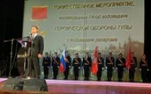 Тула празднует 74-ю годовщину обороны городов Москвы и Тулы