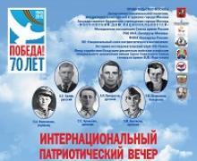 Интернациональный патриотический вечер в Московском доме национальностей