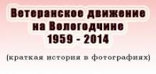 Фотоальбом об истории Вологодского областного отделения ветеранов Российского Союза ветеранов
