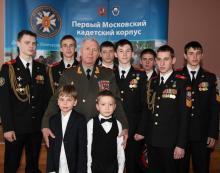 В Первом Московском кадетском корпусе состоялся урок мужества и чести
