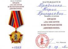 Поздравление Бориса Григорьевича Прядченко с 90-летием