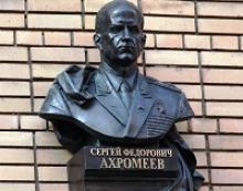 Открытие мемориальной доски Герою Советского Союза Маршалу Советского Союза Сергею Фёдоровичу Ахромееву