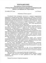 Обращение Российского Союза ветеранов к Союзу объединения ветеранов народно-освободительной армии и антифашистов Черногории