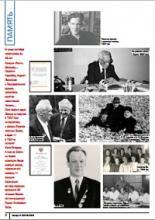 """Журнал """"Российский космос"""" (№ 10 за 2015 года) - об Аркадии Ильиче Осташеве"""