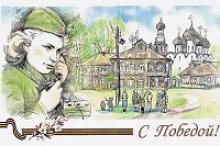 Активистку Вологодского регионального отделения Российского Союза ветеранов «Незабудку» запечатлели на памятной открытке
