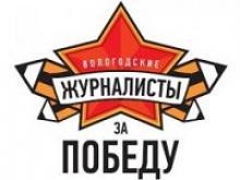 Корпункт сайта «Российский Союз ветеранов» в Вологодской области примет участие в патриотической акции «Вологодские журналисты за Победу»