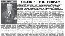 "Газета ""Пенсионер Чувашии"" / №46, 2015 г."