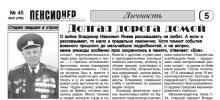 "Газета ""Пенсионер Чувашии"" / №45, 2015 г."