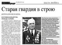 """Газета """"Пенсионная среда"""" / №11, 2015 г."""