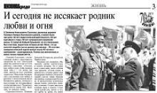 """Газета """"Пенсионная среда"""" / 27.10.2015 г."""