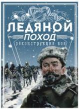 Историческая реконструкция боя за станицу Некрасовскую