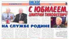 90 лет Маршалу Советского Союза Д. Т. Язову