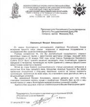 Поздравление с вручением ордена Александра Невского