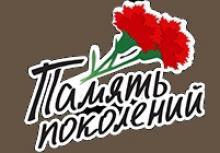 """Начал работать Благотворительный фонд """"Память поколений"""""""