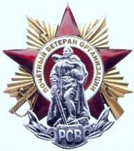 Протокол заседания общественной комиссии Российского Союза ветеранов по наградам