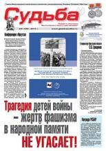 "Газета ""Судьба"". №6/153/2014 г."