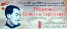 В Калининградской области одной из школ присвоили имя Героя Советского Союза Леопольда Некрасова